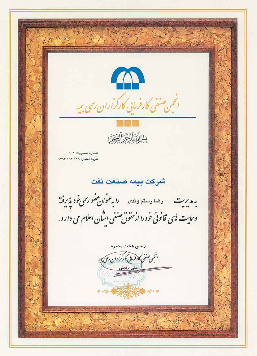 عضویت انجمن صنفی